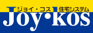床暖房のいらない暖かい家づくり 株式会社ジョイ・コス 岩手県花巻市